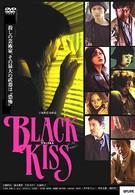 Черный поцелуй (2004)