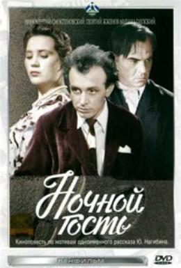 Постер фильма Ночной гость (1958)