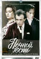 Ночной гость (1958)