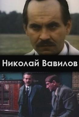 Постер фильма Николай Вавилов (1990)