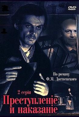 Постер фильма Преступление и наказание (1969)