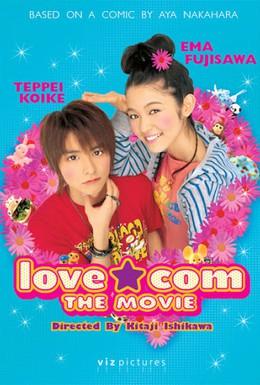 Постер фильма Трогательный комплекс (2006)