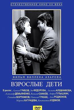 Постер фильма Взрослые дети (1962)