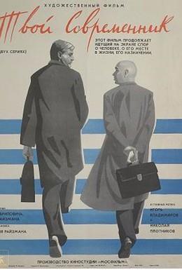 Постер фильма Твой современник (1968)
