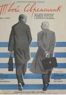 Твой современник (1968)