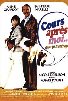 Постер фильма Беги за мной, чтобы я тебя поймала (1976)