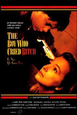 Постер фильма К чертям собачьим (1991)