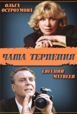 Постер фильма Чаша терпения (1989)