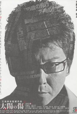 Постер фильма Шрамы на солнце (2006)