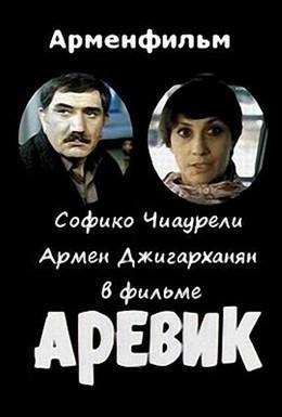 Постер фильма Аревик (1978)