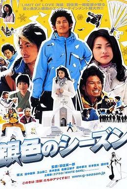 Постер фильма Серебряный сезон (2008)