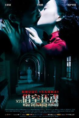 Постер фильма Призрачный любовник (2010)