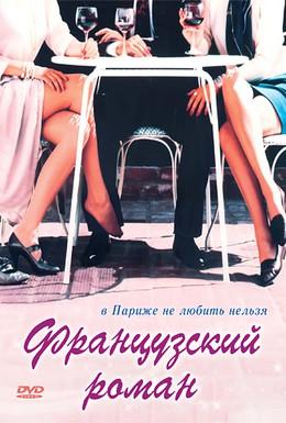 Постер фильма Французский роман (1990)