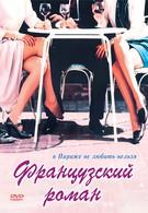 Французский роман (1990)