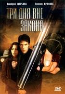 Три дня вне закона (1992)