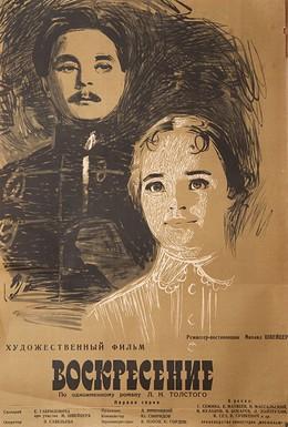 Постер фильма Воскресение (1960)
