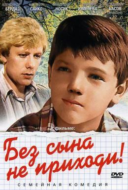 Постер фильма Без сына не приходи! (1986)