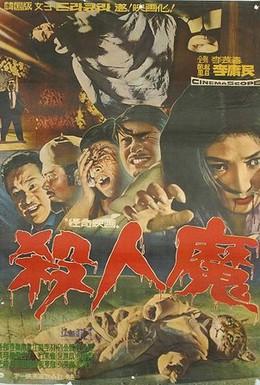 Постер фильма Дьявольское убийство (1965)