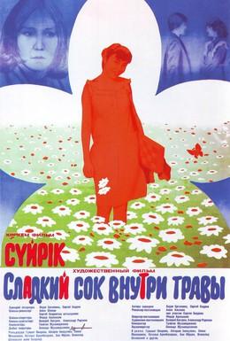 Постер фильма Сладкий сок внутри травы (1984)