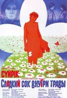 Сладкий сок внутри травы (1984)