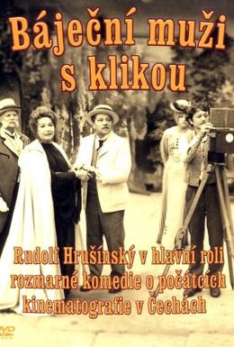Постер фильма Великолепные мужчины с кинокамерой (1979)