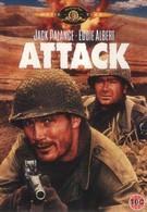 Атака (1956)