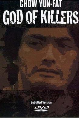 Постер фильма Покровитель убийц (1981)