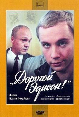 Постер фильма Дорогой Эдисон! (1986)