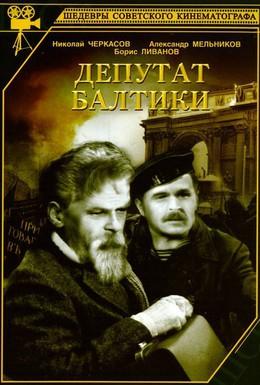 Постер фильма Депутат Балтики (1937)