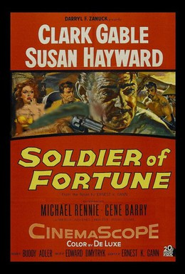 Постер фильма Солдат удачи (1955)
