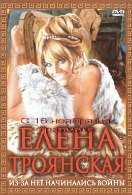 Постер фильма Елена Троянская (1973)