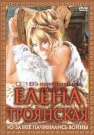 Елена Троянская (1973)