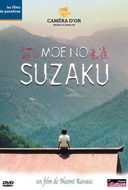 Постер фильма Сузаку (1997)