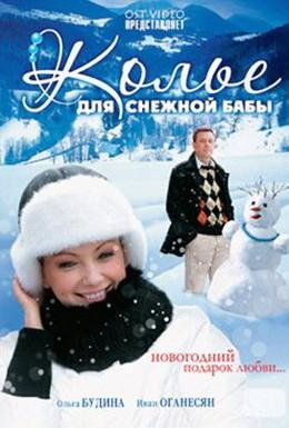 Постер фильма Колье для снежной бабы (2007)