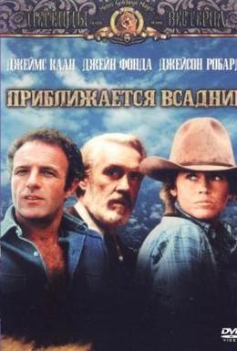 Постер фильма Приближается всадник (1978)