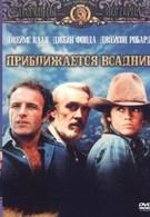 Приближается всадник (1978)
