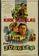 Жонглер (1953)