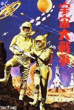 Постер фильма Битва в космосе (1959)