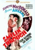 Нежная улыбка (1941)