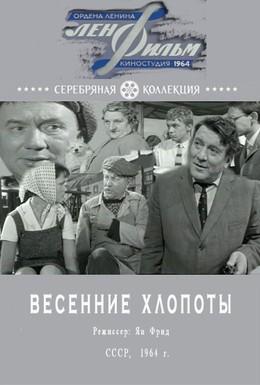 Постер фильма Весенние хлопоты (1964)