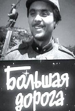 Постер фильма Большая дорога (1962)