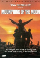 Лунные горы (1990)