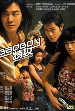 Постер фильма Только для плохих парней (2000)
