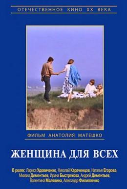 Постер фильма Женщина для всех (1991)