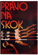 Право на прыжок (1972)