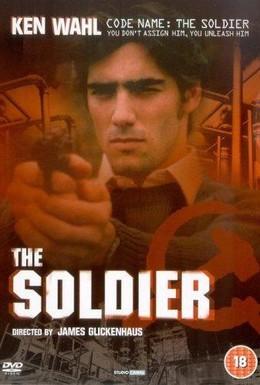 Постер фильма Солдат (1982)