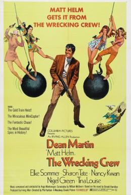 Постер фильма Команда разрушителей (1968)