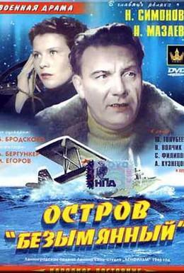Постер фильма Остров Безымянный (1946)