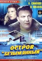 Остров Безымянный (1946)