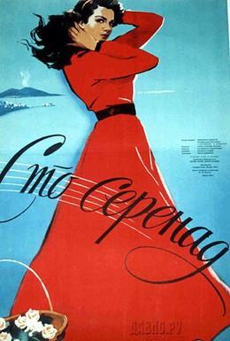 Постер фильма 100 серенад (1954)